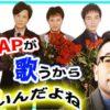 【SMAP】世界に一つだけの花の作者・槇原敬之さん、涙が出ます   そんな思いを語ってくれるだなんて