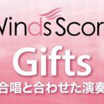 WSJ-18-034 Gifts(合唱と合わせた演奏)(吹奏楽J-POP)