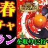 【セブンナイツ】新春初ガチャ!「ペットガチャ」でヨランを狙いに行く!激モヤ率に驚愕!前半戦