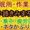 【作業用・睡眠用BGM】綾小路きみまろで疲労回復10(お笑いBGM)