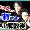 【新しい地図】SMAP解散後を語った胸に刺さる吾郎ちゃんの言葉