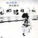 井上陽水『Yosui Inoue』– 氷の世界『Koori no Sekai』[1973]