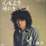 井上陽水/心もよう (1973年)