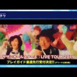 【3/30(土)~6/16(日)】サザンオールスターズ LIVE TOUR 2019
