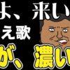 【替え歌】春よ、来い『顔が、濃い』- 松任谷由実 うた:たすくこま