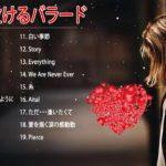 メドレー邦楽 泣ける ♥ J Pop メドレー 泣ける ♥ 邦楽 泣ける バラード 名曲 感動 メドレー Vol.01