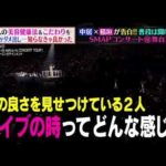 SMAPコンサートの舞台裏 中居正広と香取慎吾の行動 ミになる図書館(ゲスト:稲垣吾郎)
