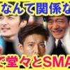 テレビでハッキリSMAPへの想いを語り…大反響…!? 「後輩である前に、SMAPのファン」…!?