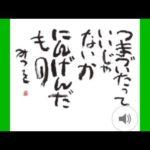 相田みつを×朗読:福山潤ラインスタンプ 内容紹介と無料ゲット方法