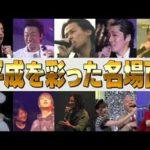 矢沢永吉 LIVE! 珍プレー・好プレー集 HD 1080p