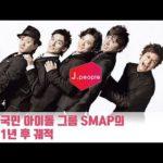일본 국민 아이돌 그룹 SMAP의 해체 1년 후 궤적