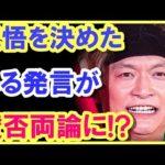 SMAPの時の迷いを断ち切った、香取慎吾の「ある発言」が、賛否両論に…!? そして、草なぎ剛は、香取の「それ」に気付いていた…!?
