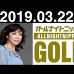 2019 03 22 松任谷由実のオールナイトニッポンGOLD