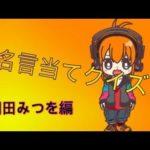 相田みつを 名言当てクイズ 火熊の休み時間