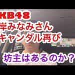 峯岸みなみさん、再びのスキャンダルで坊主になるのか?【AKB48】【たけまろさん 】