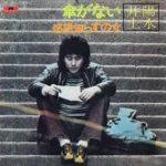 井上陽水/傘がない  (1972年)