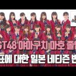 [AKB48] NGT48 야마구치 마호 졸업발표에 대한 일본 네티즌 반응
