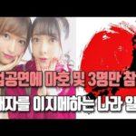 [AKB48] NGT48 졸업공연 야마구치 마호 및 3명만 참가? – 피해자를 이지메하는 나라 일본