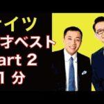 【作業用BGM】ナイツ☆お笑い 漫才・コント傑作選part02【睡眠用BGM】