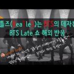 [별별반응] 비틀즈(BeaTleS)는 BTS 데쟈뷰? BTS Late Show 해외반응