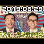 2019.06.29 土曜ワイドラジオTOKYO ナイツのちゃきちゃき大放送 ゲスト:たかまつなな