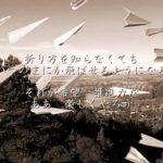 365日の紙飛行機 – AKB48(フル)