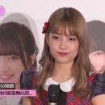 AKB48宣佈重大事件! 10月即將來台開唱啦~ 粉絲們歡呼吧