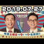 2019 07 27 土曜ワイドラジオTOKYO ナイツのちゃきちゃき大放送