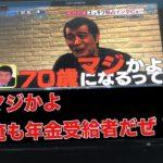 理想の70代 矢沢永吉