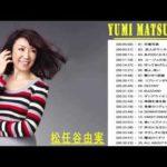 松任谷由実のベストソング   Best Song of Yumi Matsutoya 2019年の松任谷由実の歌集 1