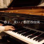 """黒鍵だけで『春よ、来い』(松任谷由実) Black keys only """"Haru yo koi"""" inspired by the Impressionism"""