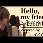 【男が歌う】Hello, my friend/松任谷由実 ドラマ「君といた夏」主題歌 by イノイタル(ITARU INO)歌詞付きフル