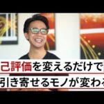 【引き寄せの法則】今の自分に自信がつく!自己評価を高めて幸せになれる方法(星渉/Hoshi Wataru)
