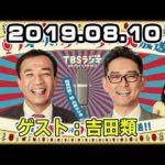 2019 08 10 土曜ワイドラジオTOKYO ナイツのちゃきちゃき大放送
