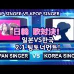 한일 아이돌 보컬 노래대결! | 日韓歌対決! | KPOP JPOP SINGING SKILL [화쿠토추우부]