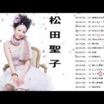松田聖子 メドレー ♥♥ 松田聖子 人気曲 – ヒットメドレー♥♥ Seiko Matsuda Greatest Hits 2019 ♥♥ 松田聖子 おすすめの名曲