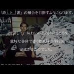 【いのちの詩人】相田みつを【世界の偉人達】