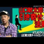 ATLASラジオ95:山口敏太郎流 引き寄せの法則