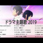 Jpop ランキング ♥♥♥ドラマ主題歌 2018 – 2019 最新 挿入歌 邦楽 メドレー