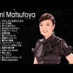 ユーミン メドレー ♥♥♥ Yumi Matsutoya ♥♥♥ 松任谷由実のベストソング