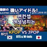 최근 개성넘치는 KPOP VS JPOP 한일대격돌 | 強いコンセプト·アイドル | KPOP | JPOP | BTS | BLACKPINK | Egirls | 일본 | 한국 | 일본반응