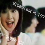 キャンディーズ 旭化成CM 1975.3
