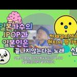 JPOP과 일본은 끝나지않는다는 일본 천재뮤지션의 노래
