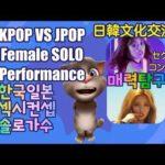 KPOP vs JPOP SOLO Performance   한국 일본 섹시컨셉 가수 매력탐구   日韓セクシーコンセプト