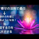 【神意識導入講座】引き寄せ→意図する力を拡大させる