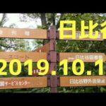 矢沢永吉さん中止発表翌日の日比谷野音は?2019.10.11