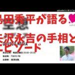 島田秀平が矢沢永吉の手相と秘話を語る2019.10.13ラジオ(DJ高須光聖)