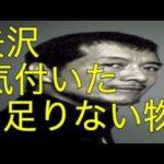矢沢永吉『あ、これが今日本で欠けてるんだ!』熱く若者への要望を語る