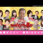 矢沢永吉さん日比谷中止がクイズ問題で出題 2019.10.18ラジオ高田文夫