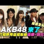【直擊】AKB48來了!接機全紀錄 打招呼用這招粉絲傻眼+融化